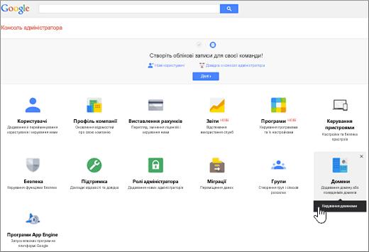 Google-Apps-Configure-1-2-1