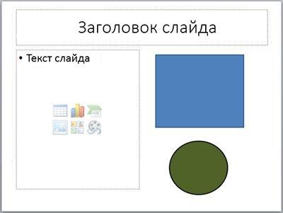Слайд із двома покажчиками місця заповнення та двома окремими об'єктами