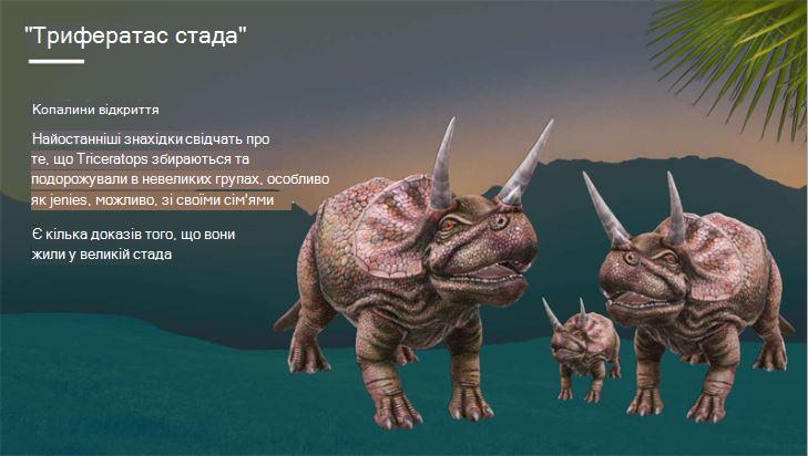 Знімок екрана: Обкладинка звіту про трікератопу