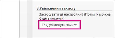 """Область """"Обмеження редагування"""""""