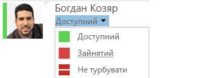 Знімок екрана, на якому зображено розкривний список змінення стану з кількома варіантами вибору