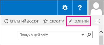 Знімок екрана, на якому зображено піктограму редагування на домашній сторінці сайту групи