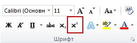 Аркуш Microsoft Excel