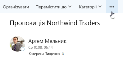 """Знімок екрана: кнопка """"Інші команди"""" в рядку меню Outlook."""
