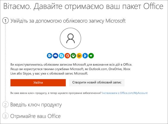 Сторінка setup.office.com, на якій можна активувати ключ продукту