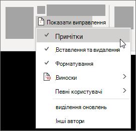 Відображення параметрів списку виправлень