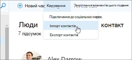 Знімок екрана: керування команди з вибраним. Імпорт контактів