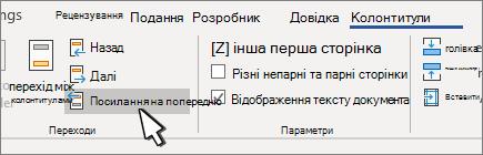 Посилання верхнього або нижнього колонтитула до попередньої кнопки