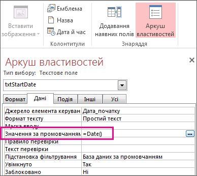 """Властивість """"Значення за промовчанням"""" на аркуші властивостей зі значенням Date()."""