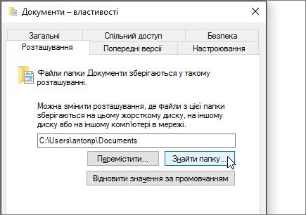 Знімок екрана з меню властивостей документів у Файловому провіднику.
