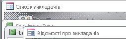 відображення вікон об'єктів у режимі накладання