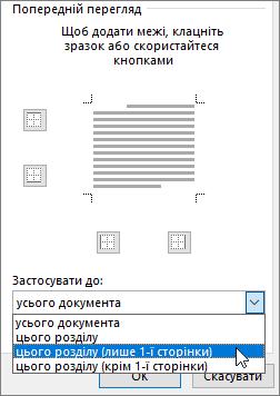 """Елементи розкривного списку """"Застосувати до"""" в діалоговому вікні """"Межі й заливка"""""""