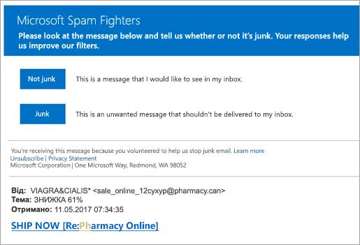 Знімок екрана до повідомлення електронної пошти зі спамом бійців
