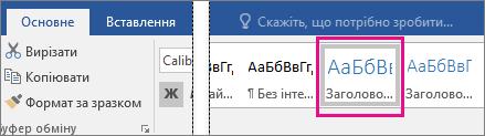 """Стиль """"Заголовок 1"""" на вкладці """"Основне"""""""