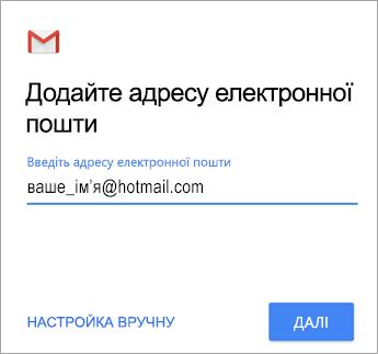 Додавання адреси електронної пошти