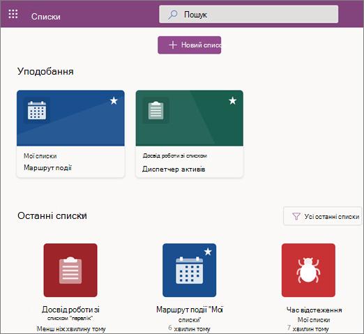 Знімок екрана: домашня сторінка списків Microsoft
