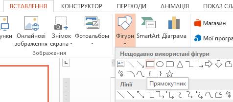 """У групі """"Ілюстрації"""" в розділі """"Фігури"""" можна вибрати фігуру, наприклад прямокутник."""