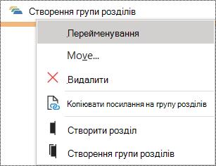 Діалогове вікно перейменування групи розділів у OneNote для Windows