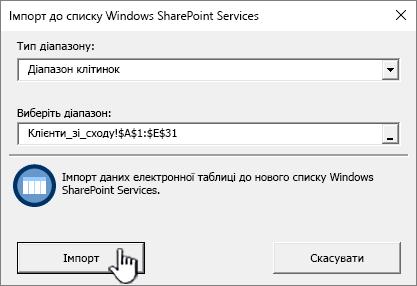 """Діалогове вікно """"Імпорт до електронної таблиці"""" з кнопкою """"Імпорт"""""""