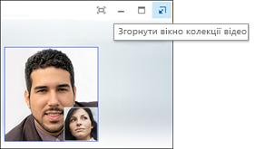 Знімок екрана із кнопкою ''Показати спливне вікно колекції відео''