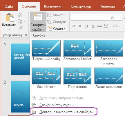 """Команда """"повторне використання слайдів"""" знаходиться в нижній частині розкривного меню """"нові слайди""""."""