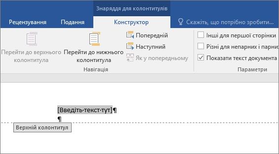 Область верхнього або нижнього колонтитулів, де потрібно почати вводити текст.