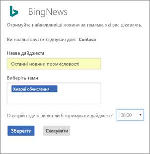 Настроювання з'єднувача Bing