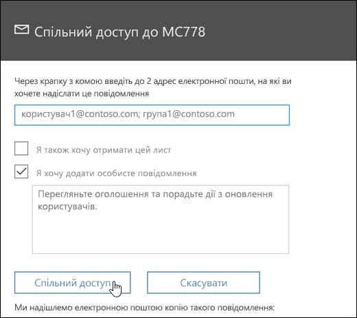 Знімок екрана повідомлення, спільний доступ до екрана