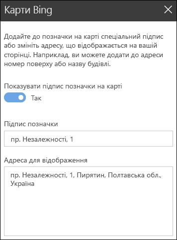 """Панель інструментів веб-частини """"карти Bing"""""""