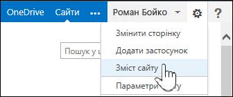 """Виберіть елемент """"Вміст сайту"""" в меню триба на сторінці """"Про мене"""""""