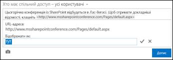 Посилання на веб-сторінку, відформатовану з текстом відображення