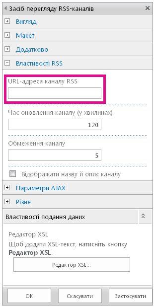 властивості веб-частини «засіб перегляду rss-каналів»