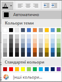 Меню кольорів шрифту в Excel для Windows.