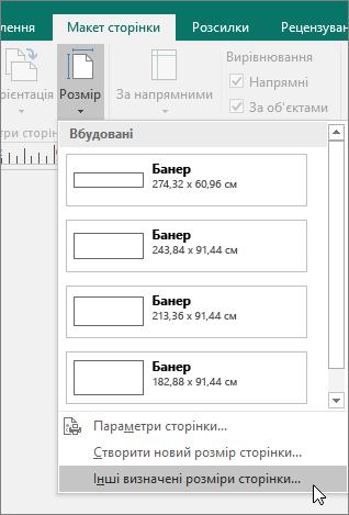 """Знімок екрана: параметр """"Інші визначені розміри сторінки"""" на вкладці """"Макет сторінки"""" в програмі Publisher"""