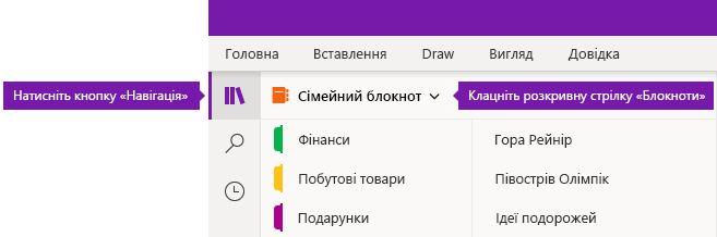 Розгортання списку блокнотів у OneNote для Windows 10
