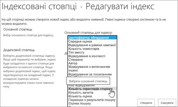 Редагування сторінки індексу стовпець, вибраний із розкривного списку