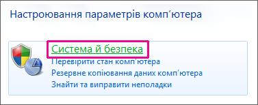 Панель керування у Windows7