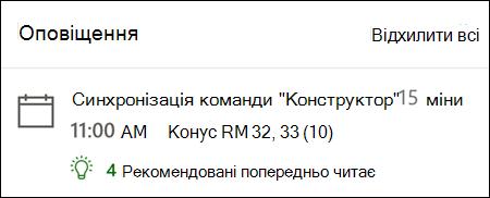 Приклад нагадування для інтернет-версії Outlook.