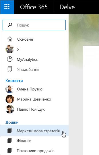Знімок екрана: список дощок у розташованій ліворуч області Delve.