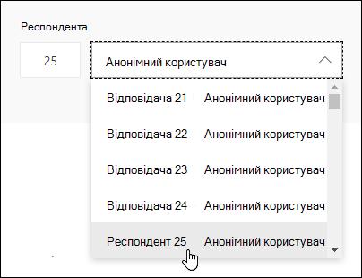 Введіть певне число в поле пошуку респондента, щоб переглянути відомості про відповідь цієї особи в Microsoft Forms