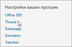 """Знімок екрана: Outlook Web App, область """"Параметри"""", розділ """"Настройки ваших програм"""" із курсором на пункті """"Пошта""""."""