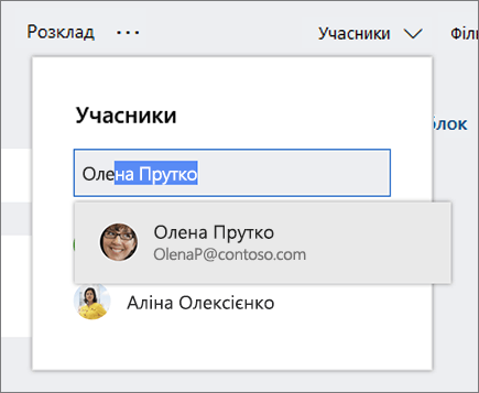 Знімок екрана: список учасників після введення імені нового учасника плану.