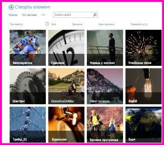 Знімок екрана бібліотеки активів у середовищі SharePoint: ескізи кількох відеофайлів і зображень, які містить бібліотека, а також стандартні стовпці метаданих для мультимедійних активів.