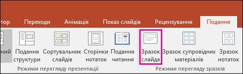 """Кнопка """"Зразок слайдів"""" на стрічці PowerPoint"""