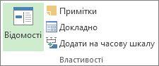 Зображення кнопки ''Відомості про завдання''