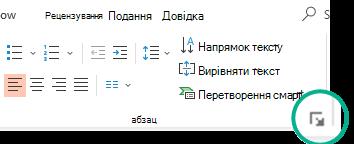 Відкриття діалогового вікна абзац, клацнувши стрілку у правому нижньому куті групи Абзац на вкладці Основне стрічки.