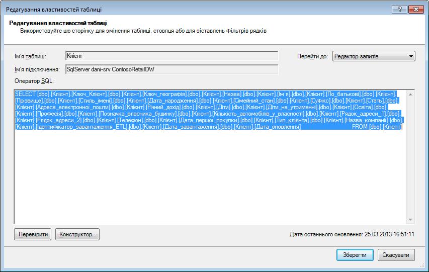 Запит SQL для завантаження даних