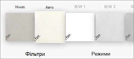 Варіанти фільтрів для сканування зображень у OneDrive для iOS