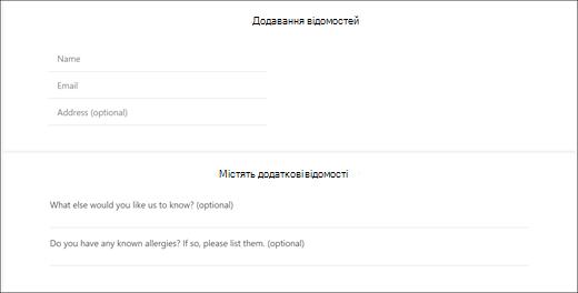 Знімок екрана: із настроюваної запитання вигляд для клієнта.