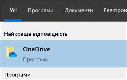 Знімок екрана: пошук класичної програми OneDrive в ОС Windows10